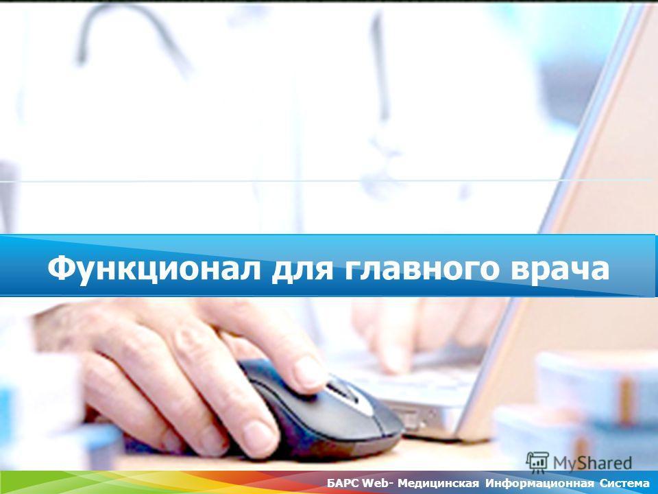 www.rt.ru БАРС Web- Медицинская Информационная Система Функционал для главного врача