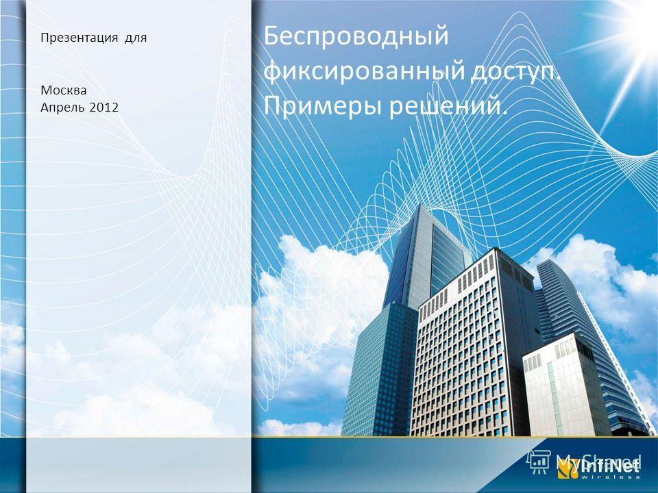 Беспроводный фиксированный доступ. Примеры решений. Презентация для Москва Апрель 2012