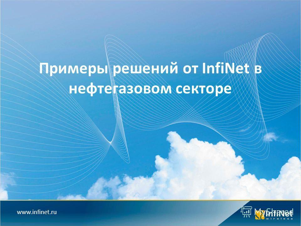 www.infinet.ru Примеры решений от InfiNet в нефтегазовом секторе