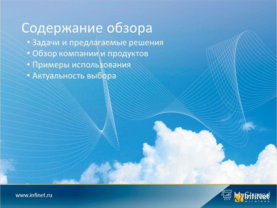 www.infinet.ru Содержание обзора Задачи и предлагаемые решения Обзор компании и продуктов Примеры использования Актуальность выбора