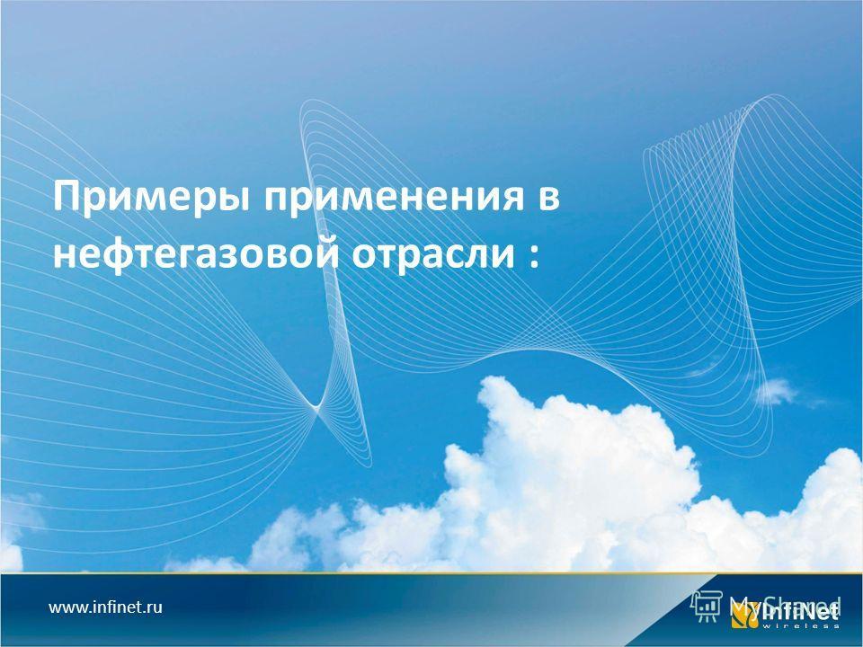 www.infinet.ru Примеры применения в нефтегазовой отрасли :