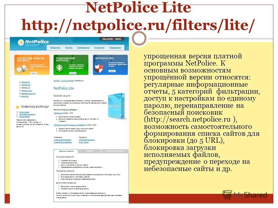 NetPolice Lite http://netpolice.ru/filters/lite/ упрощенная версия платной программы NetPolice. К основным возможностям упрощённой версии относятся: регулярные информационные отчеты, 5 категорий фильтрации, доступ к настройкам по единому паролю, пере