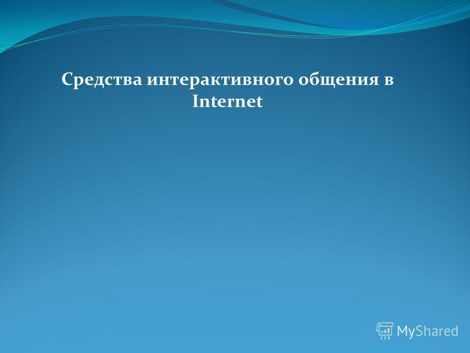 Средства интерактивного общения в Internet