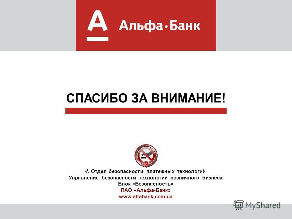 © Отдел безопасности платежных технологий Управление безопасности технологий розничного бизнеса Блок «Безопасность» ПАО «Альфа-Банк» www.alfabank.com.ua