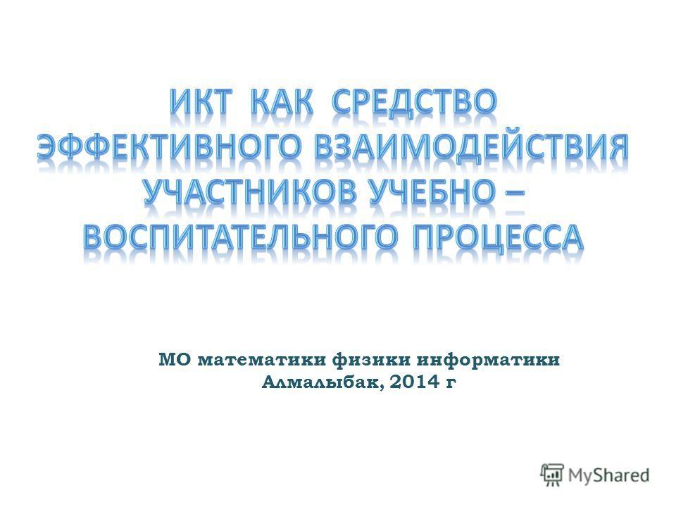МО математики физики информатики Алмалыбак, 2014 г