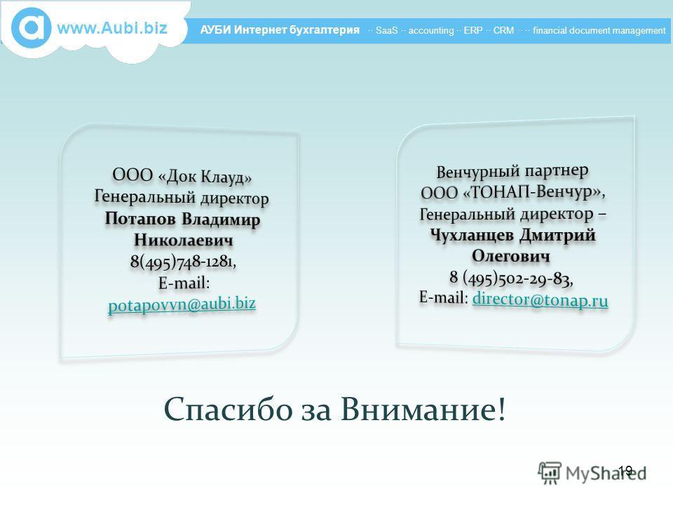 www.Aubi.biz АУБИ Интернет бухгалтерия ·· SaaS ·· accounting ·· ERP ·· CRM ·· ·· financial document management Спасибо за Внимание! 19