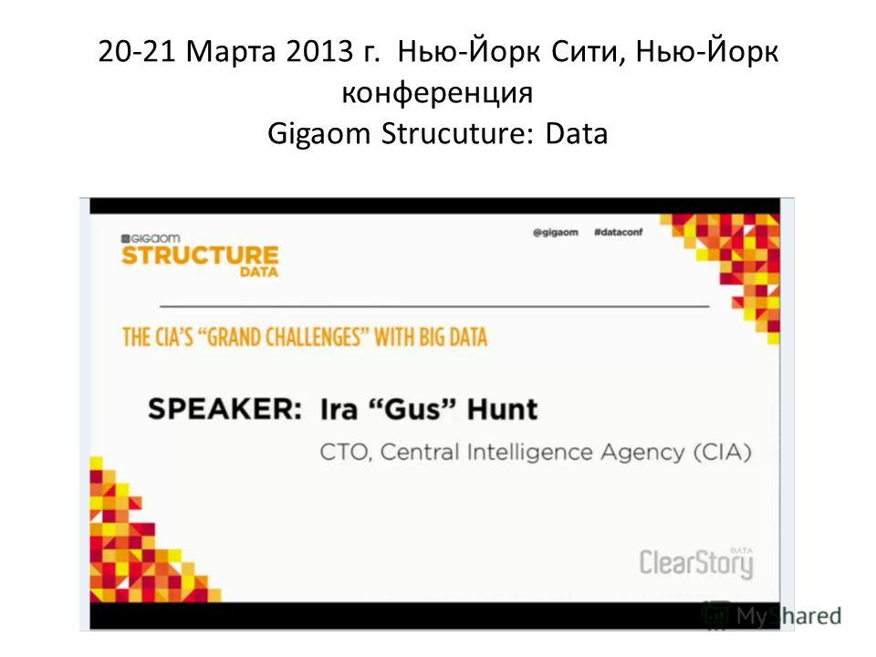 20-21 Марта 2013 г. Нью-Йорк Сити, Нью-Йорк конференция Gigaom Strucuture: Data