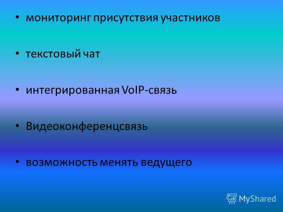 мониторинг присутствия участников текстовый чат интегрированная VoIP-связь Видеоконференцсвязь возможность менять ведущего