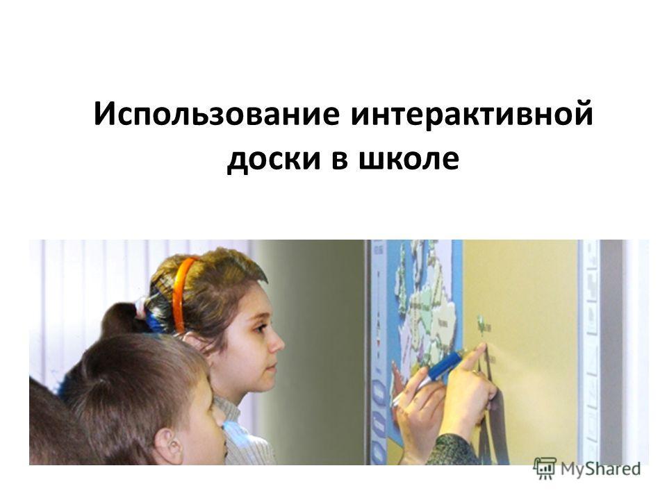 Использование интерактивной доски в школе