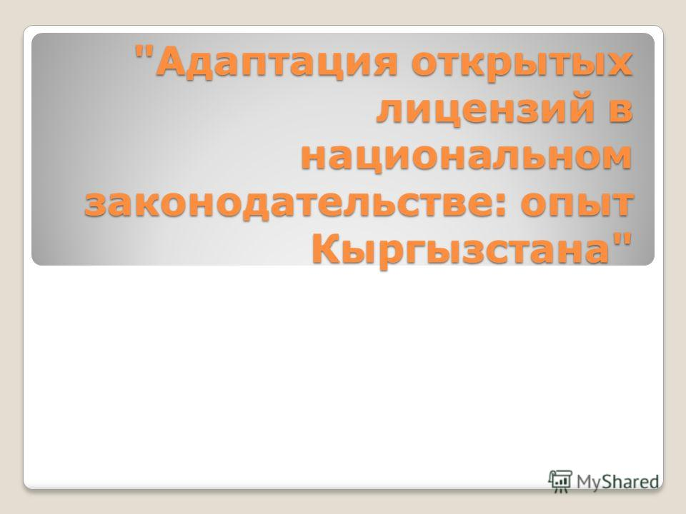 Адаптация открытых лицензий в национальном законодательстве: опыт Кыргызстана