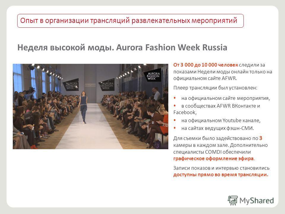 Неделя высокой моды. Aurora Fashion Week Russia От 3 000 до 10 000 человек следили за показами Недели моды онлайн только на официальном сайте AFWR. Плеер трансляции был установлен: на официальном сайте мероприятия, в сообществах AFWR ВКонтакте и F