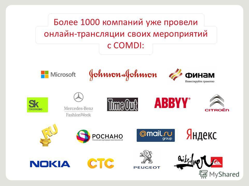 Более 1000 компаний уже провели онлайн-трансляции своих мероприятий с COMDI: