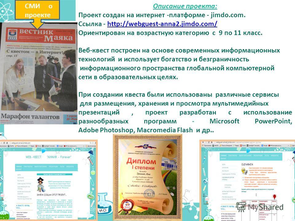 Описание проекта: Проект создан на интернет -платформе - jimdo.com. Ссылка - http://webguest-anna2.jimdo.com/http://webguest-anna2.jimdo.com/ Ориентирован на возрастную категорию с 9 по 11 класс. Веб-квест построен на основе современных информационны