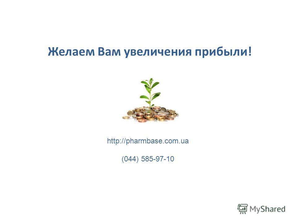 http://pharmbase.com.ua (044) 585-97-10 Желаем Вам увеличения прибыли!