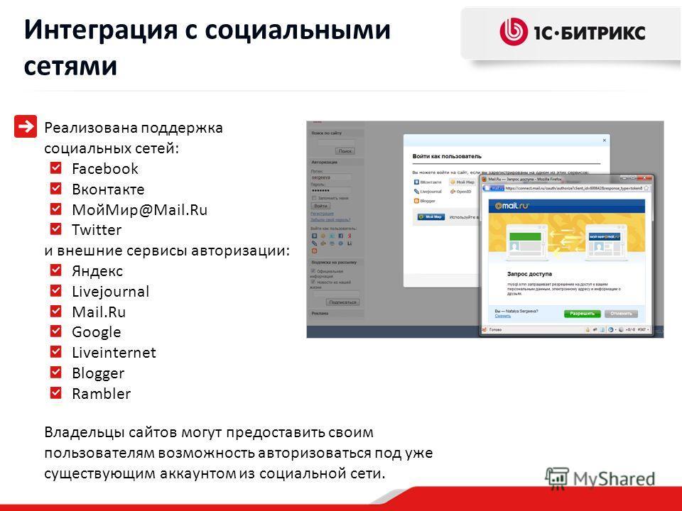 Интеграция с социальными сетями Реализована поддержка социальных сетей: Facebook Вконтакте Мой Мир@Mail.Ru Twitter и внешние сервисы авторизации: Яндекс Livejournal Mail.Ru Google Liveinternet Blogger Rambler Владельцы сайтов могут предоставить своим