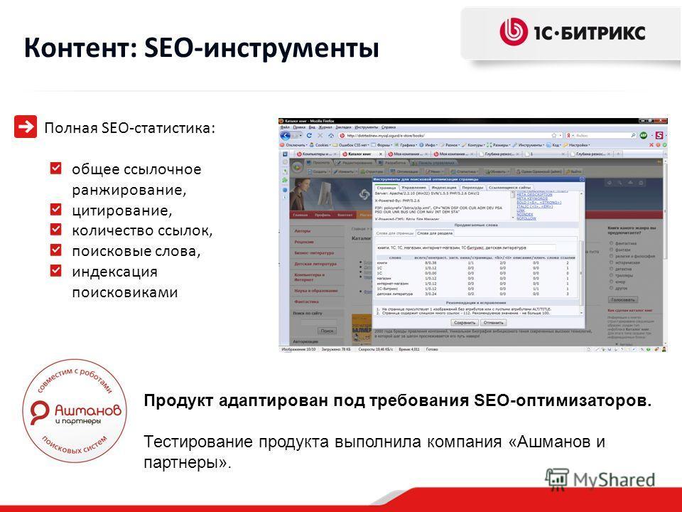 Контент: SEO-инструменты Полная SEO-статистика: общее ссылочное ранжирование, цитирование, количество ссылок, поисковые слова, индексация поисковиками Продукт адаптирован под требования SEO-оптимизаторов. Тестирование продукта выполнила компания «Ашм