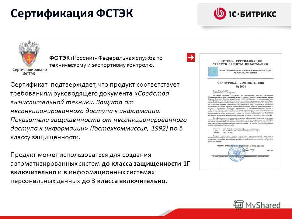Сертификация ФСТЭК С ертификат подтверждает, что продукт соответствует требованиям руководящего документа «Средства вычислительной техники. Защита от несанкционированного доступа к информации. Показатели защищенности от несанкционированного доступа к