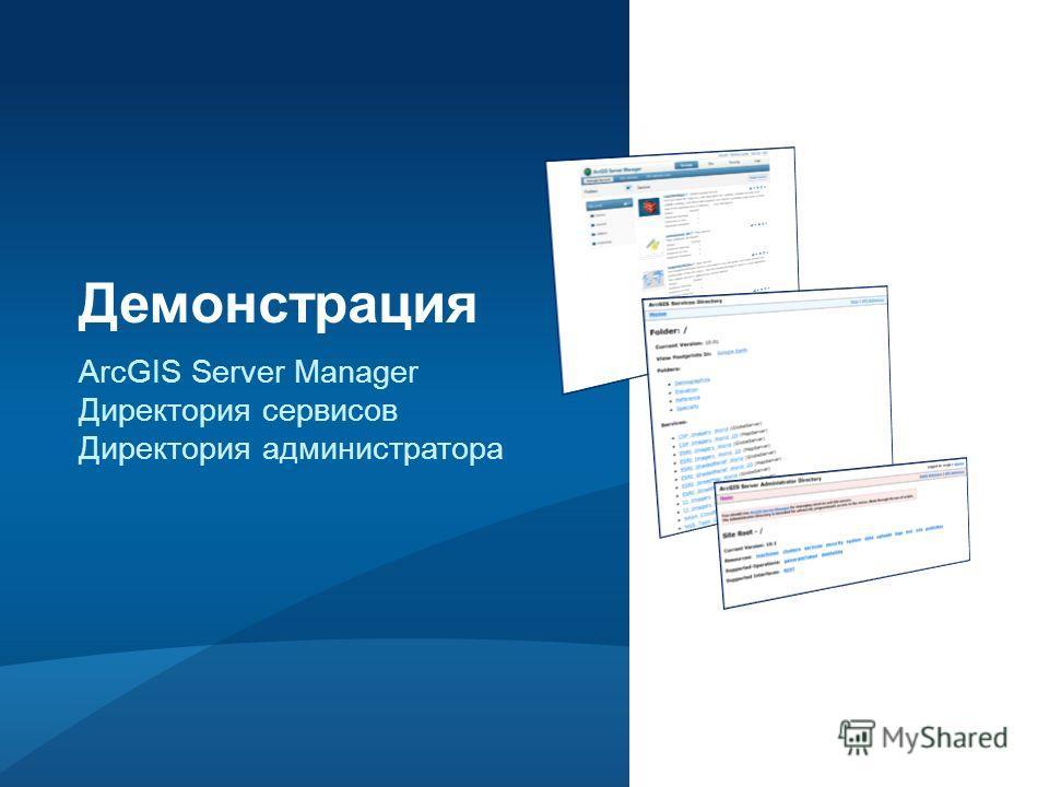 ArcGIS Server Manager Директория сервисов Директория администратора Демонстрация