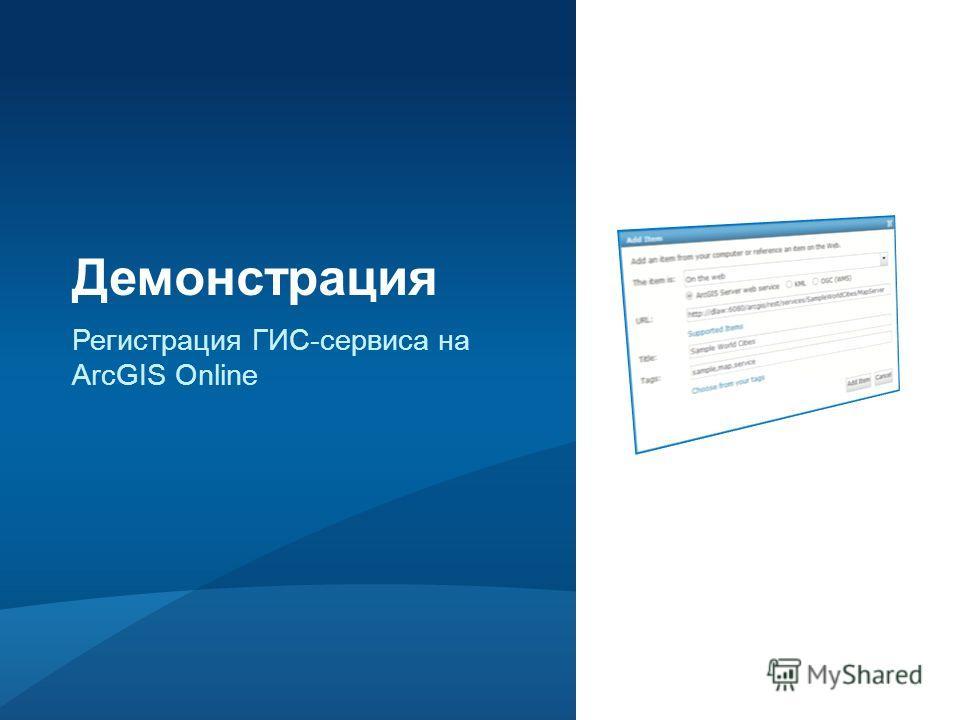 Регистрация ГИС-сервиса на ArcGIS Online Демонстрация