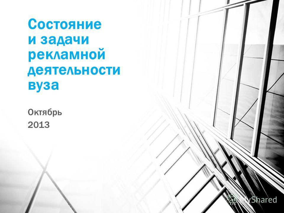 Состояние и задачи рекламной деятельности вуза Октябрь 2013