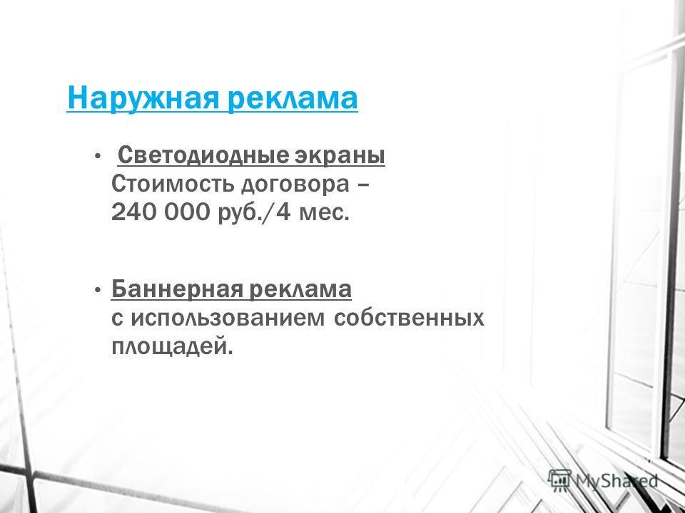 Наружная реклама Светодиодные экраны Стоимость договора – 240 000 руб./4 мес. Баннерная реклама с использованием собственных площадей.