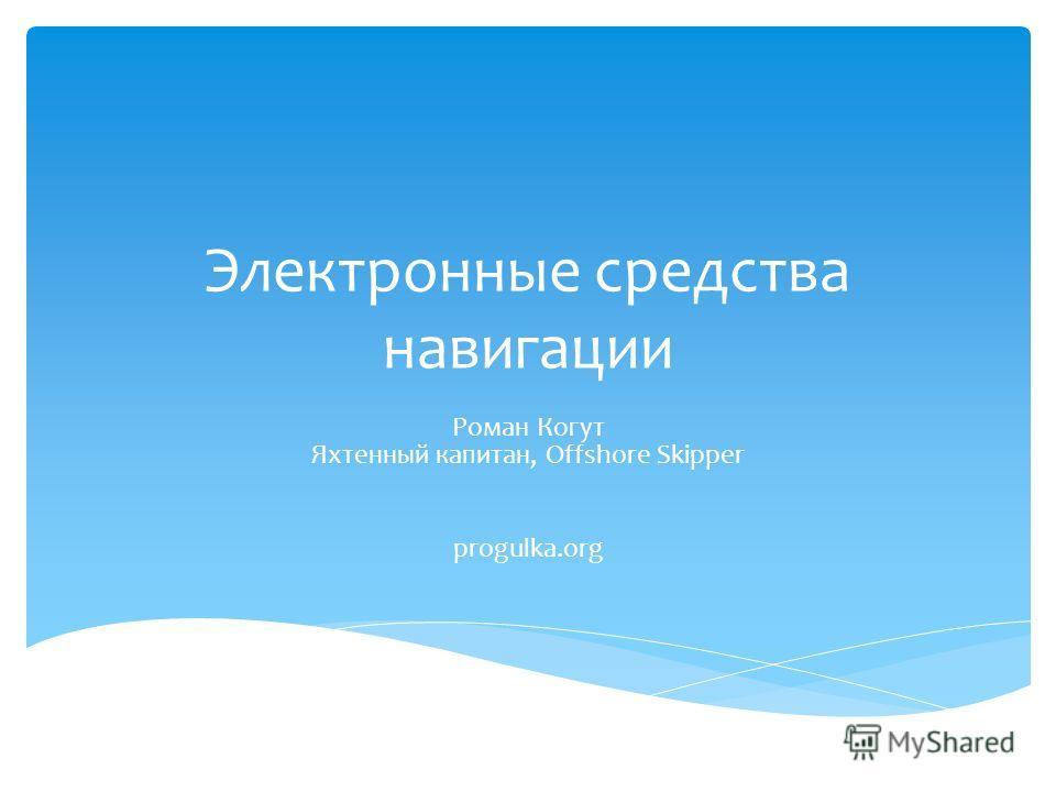Электронные средства навигации Роман Когут Яхтенный капитан, Offshore Skipper progulka.org