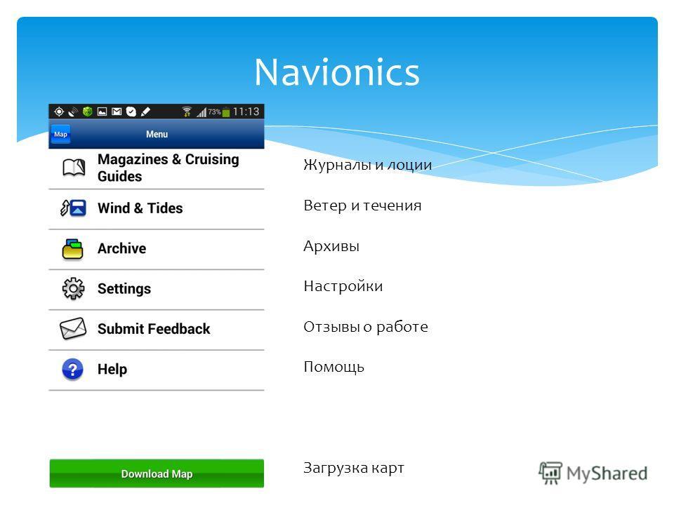 Navionics Журналы и лоции Ветер и течения Архивы Настройки Отзывы о работе Помощь Загрузка карт