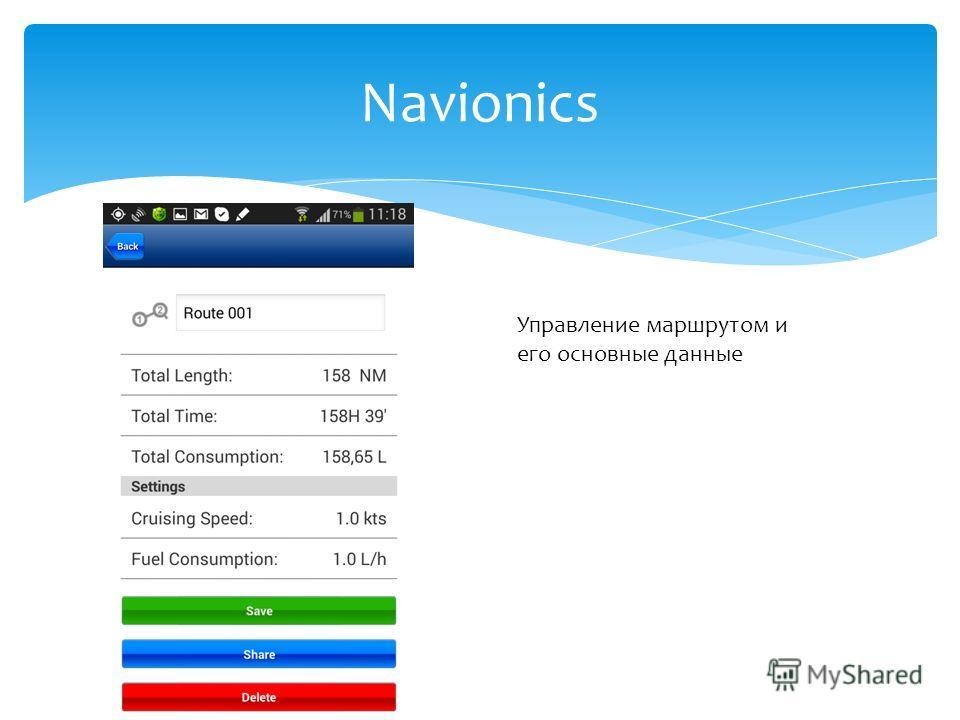 Navionics Управление маршрутом и его основные данные