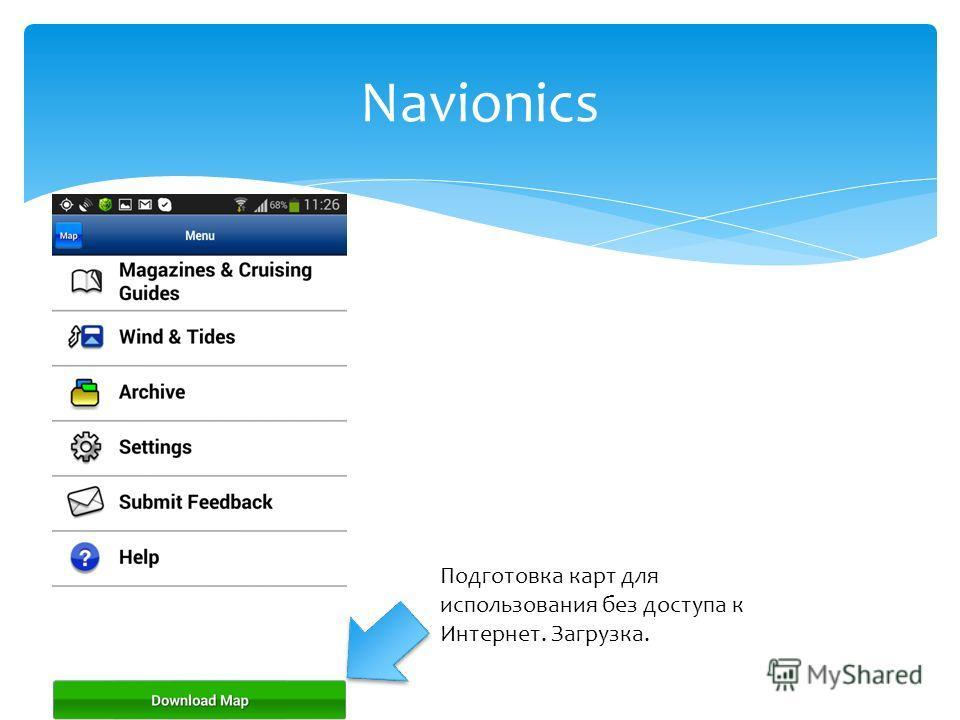 Navionics Подготовка карт для использования без доступа к Интернет. Загрузка.