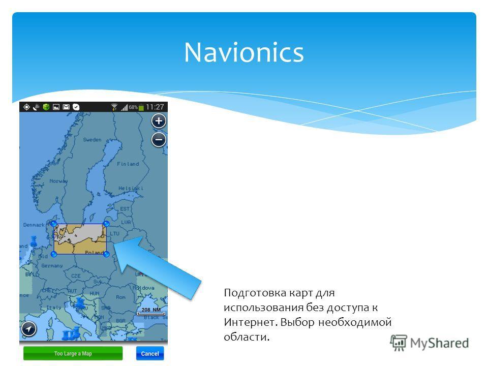 Navionics Подготовка карт для использования без доступа к Интернет. Выбор необходимой области.