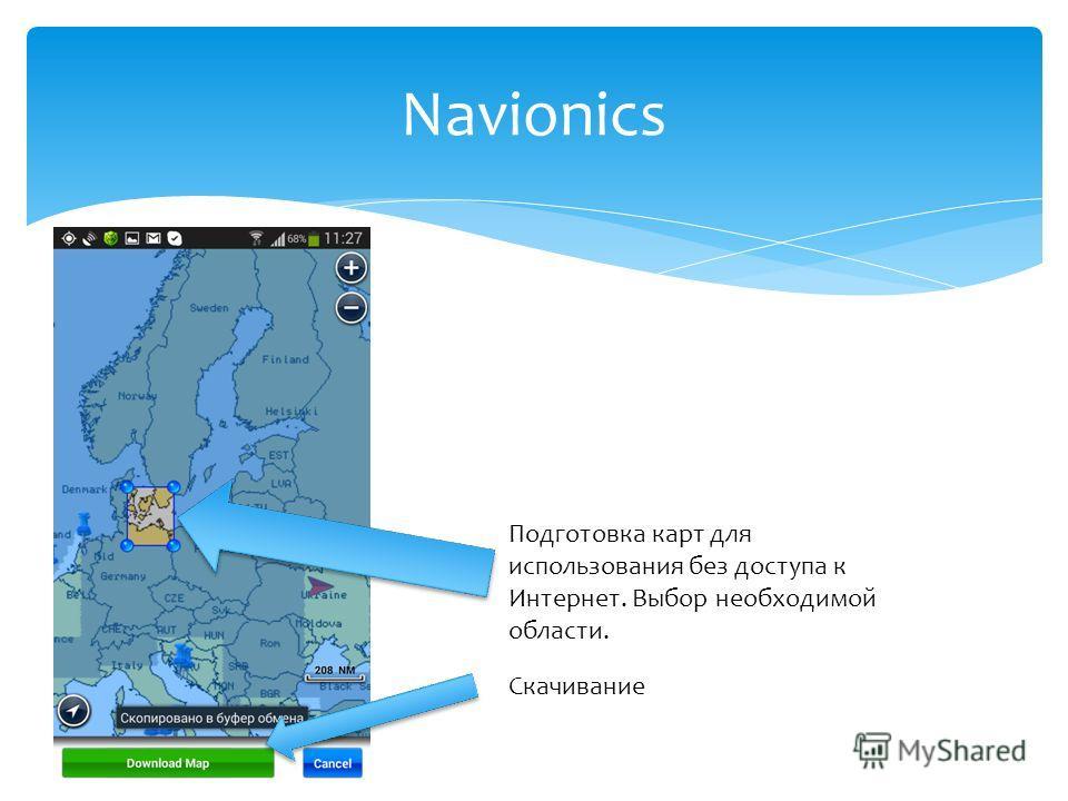 Navionics Подготовка карт для использования без доступа к Интернет. Выбор необходимой области. Скачивание