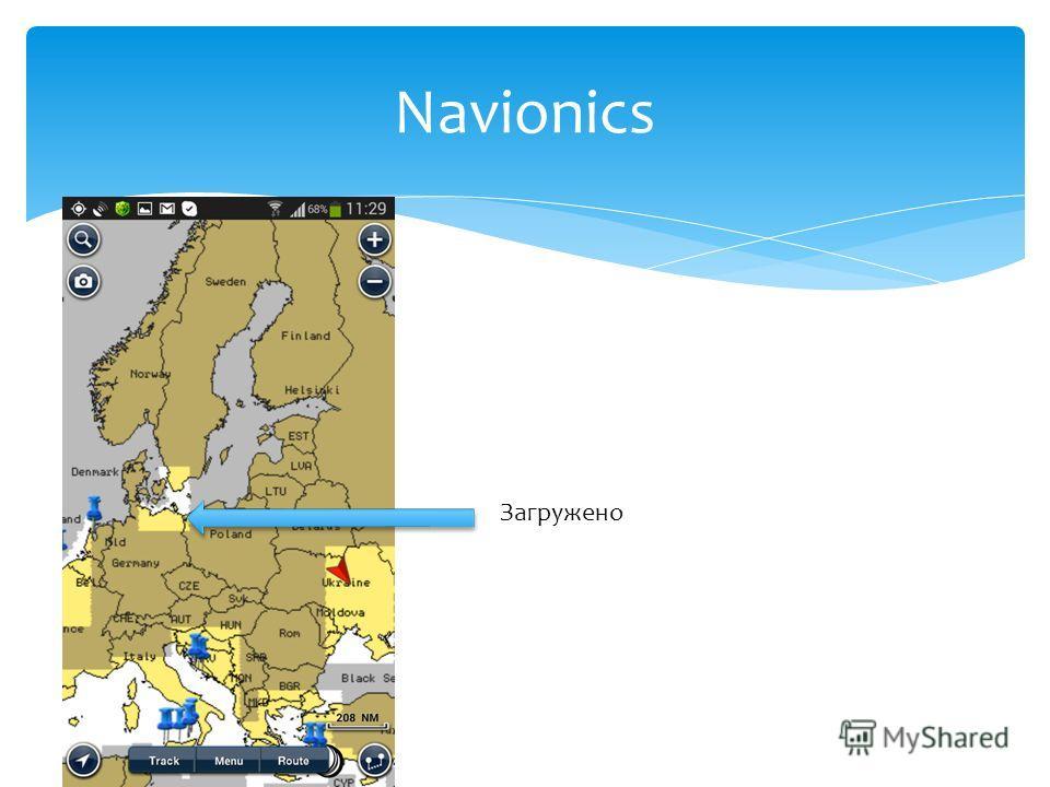 Navionics Загружено