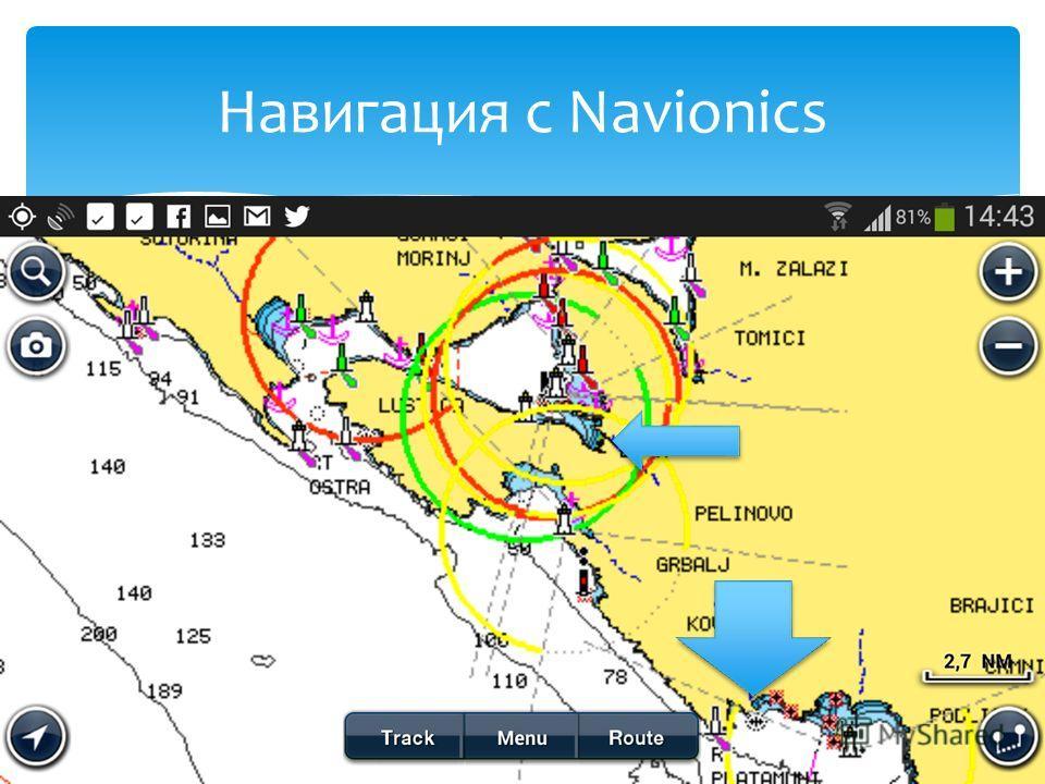 Навигация с Navionics