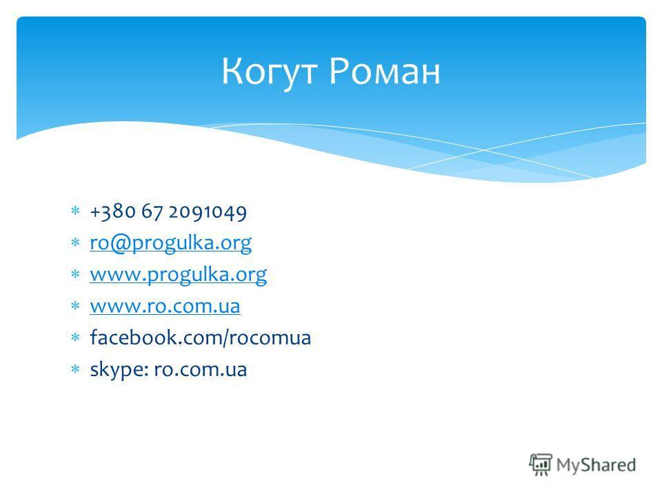 +380 67 2091049 ro@progulka.org www.progulka.org www.ro.com.ua facebook.com/rocomua skype: ro.com.ua Когут Роман