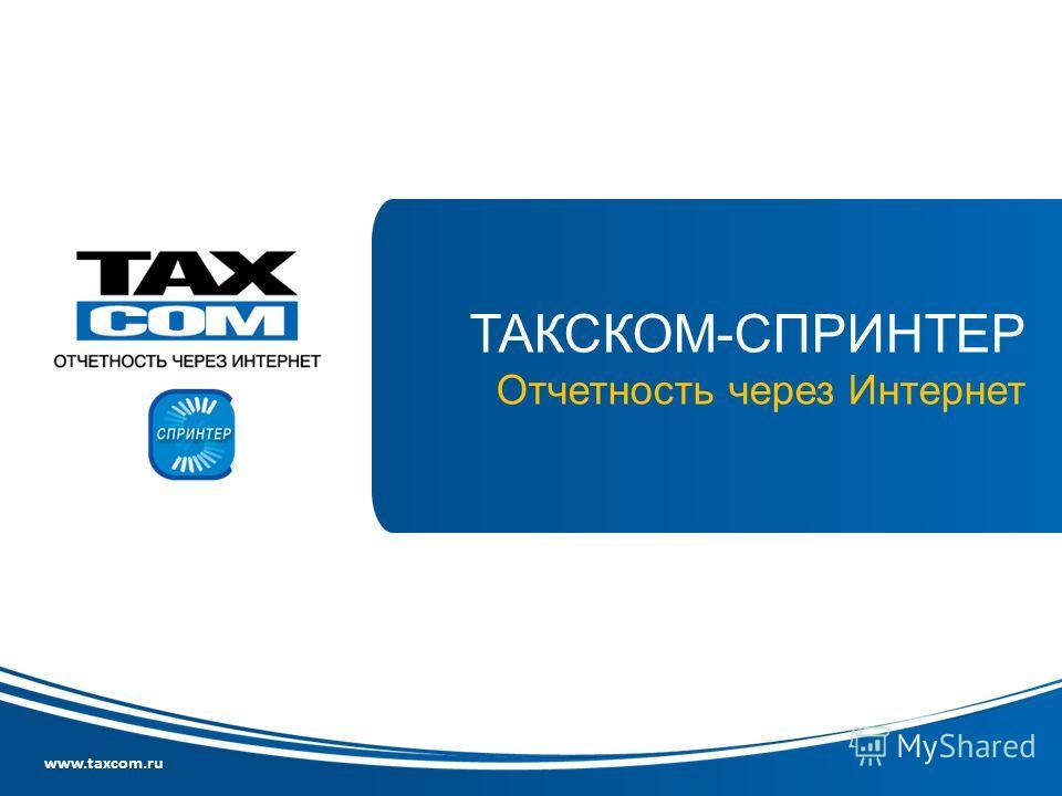 www.taxcom.ru ТАКСКОМ-СПРИНТЕР Отчетность через Интернет