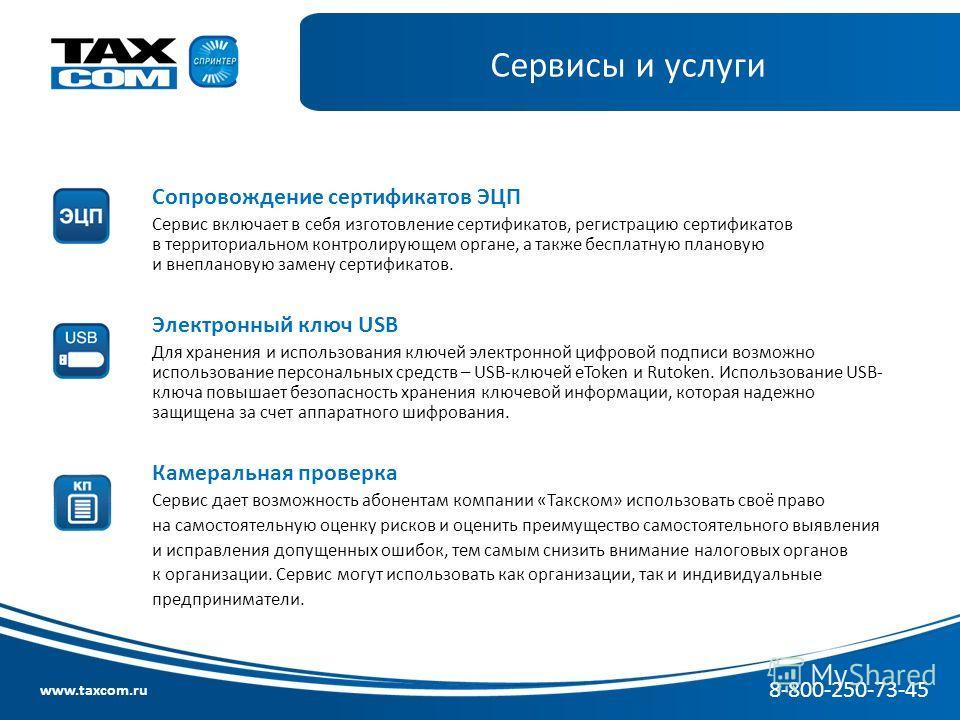 www.taxcom.ru Сервисы и услуги Сопровождение сертификатов ЭЦП Сервис включает в себя изготовление сертификатов, регистрацию сертификатов в территориальном контролирующем органе, а также бесплатную плановую и внеплановую замену сертификатов. Электронн