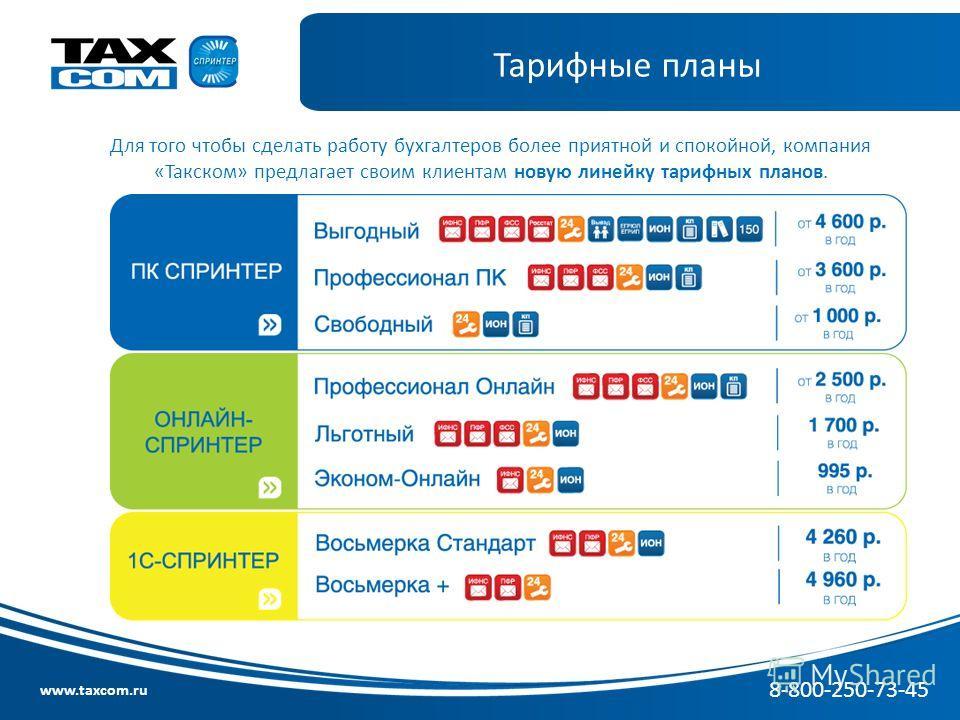www.taxcom.ru Тарифные планы Для того чтобы сделать работу бухгалтеров более приятной и спокойной, компания «Такском» предлагает своим клиентам новую линейку тарифных планов. 8-800-250-73-45