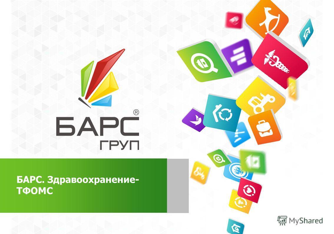 БАРС. Здравоохранение- ТФОМС