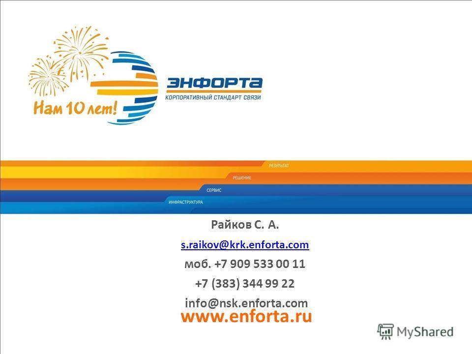Райков С. А. s.raikov@krk.enforta.com моб. +7 909 533 00 11 +7 (383) 344 99 22 info@nsk.enforta.com s.raikov@krk.enforta.com www.enforta.ru