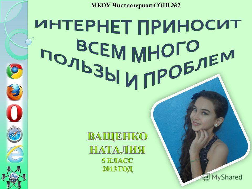 МКОУ Чистоозерная СОШ 2