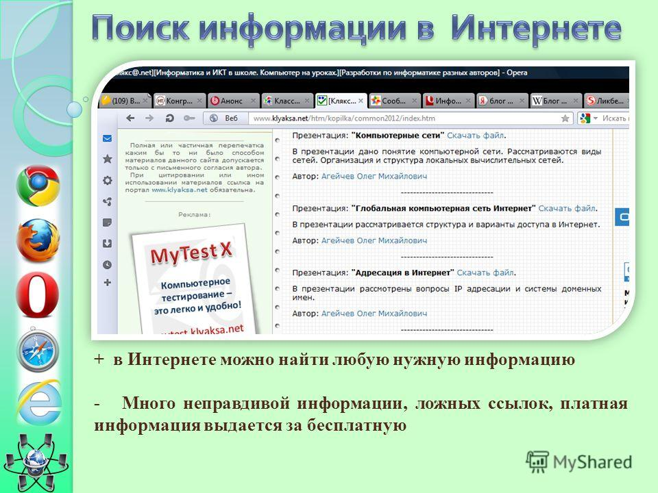 + в Интернете можно найти любую нужную информацию - Много неправдивой информации, ложных ссылок, платная информация выдается за бесплатную