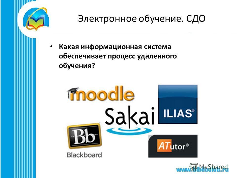 Электронное обучение. СДО Какая информационная система обеспечивает процесс удаленного обучения?