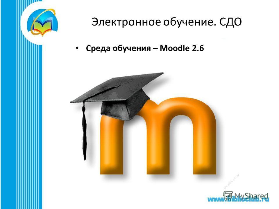 Электронное обучение. СДО Среда обучения – Moodle 2.6