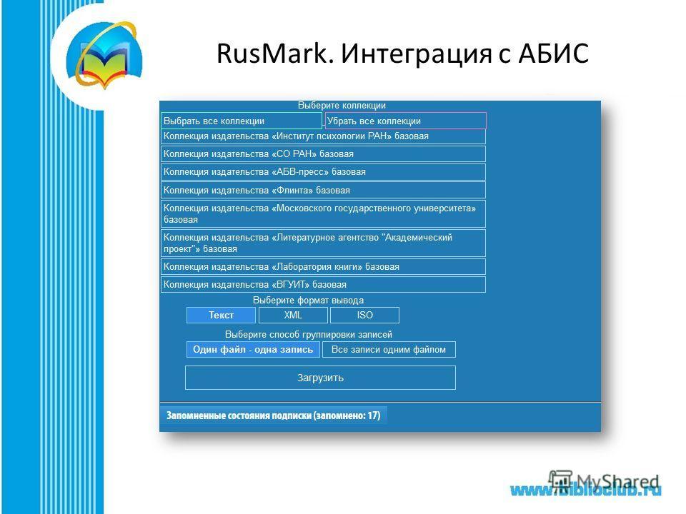 RusMark. Интеграция с АБИС