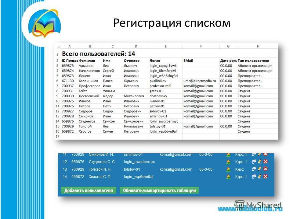 Регистрация списком