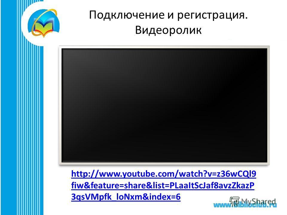 Подключение и регистрация. Видеоролик http://www.youtube.com/watch?v=z36wCQl9 fiw&feature=share&list=PLaaItScJaf8avzZkazP 3qsVMpfk_loNxm&index=6
