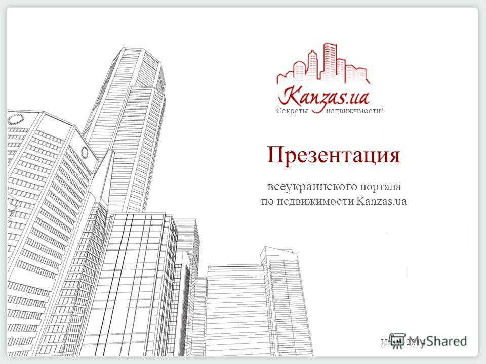 Секреты недвижимости! Презентация всеукраинского портала по недвижимости Kanzas.ua Июль 2014