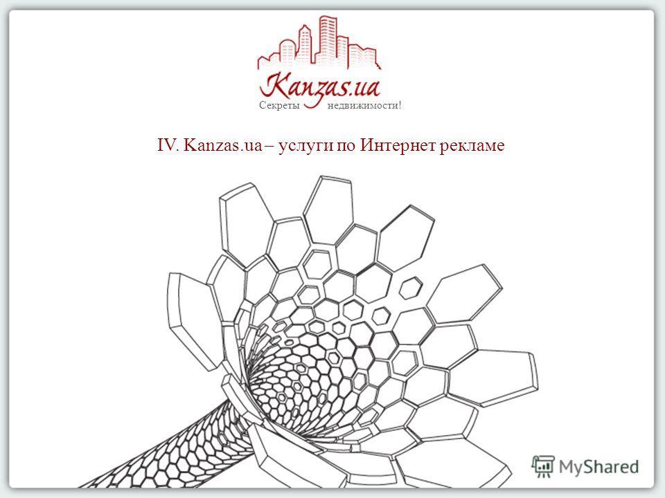 Секреты недвижимости! IV. Kanzas.ua – услуги по Интернет рекламе