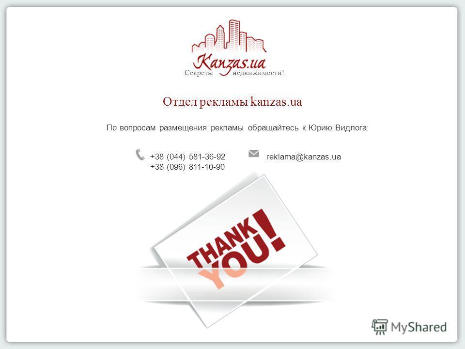 Секреты недвижимости! Отдел рекламы kanzas.ua По вопросам размещения рекламы обращайтесь к Юрию Видлога: +38 (044) 581-36-92 +38 (096) 811-10-90 reklama@kanzas.ua