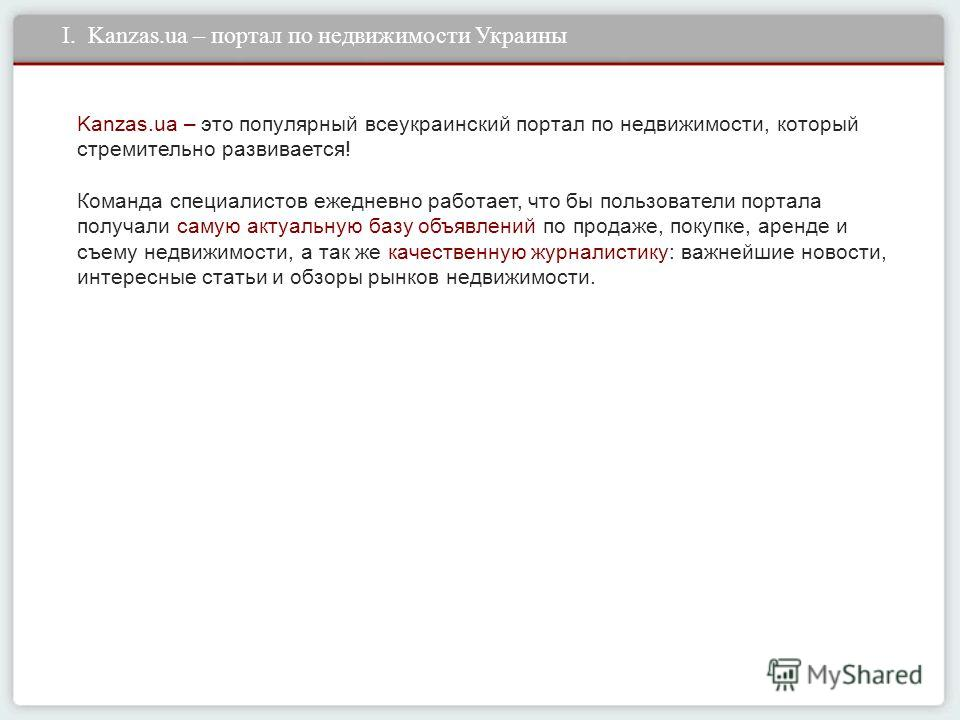 Kanzas.ua – это популярный всеукраинский портал по недвижимости, который стремительно развивается! Команда специалистов ежедневно работает, что бы пользователи портала получали самую актуальную базу объявлений по продаже, покупке, аренде и съему недв